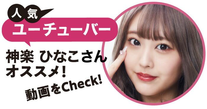 サギテープ昼用・夜用:人気ユーチューバー 神楽ひなこさんオススメ!