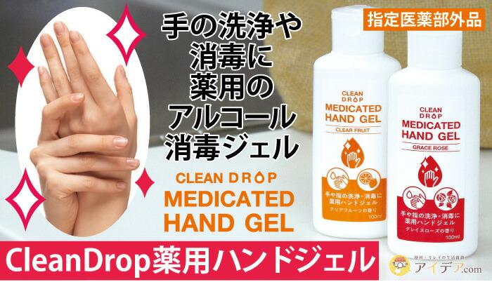 CleanDrop 薬用ハンドジェル[コジット]