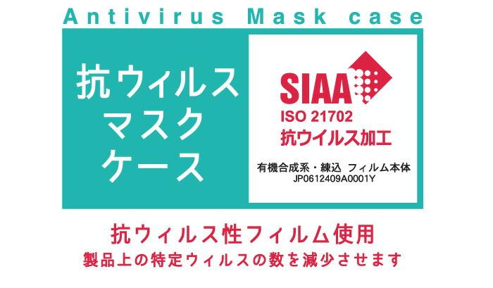 抗ウイルス マスクケース:SIAAの安全性基準に適合した抗ウイルス性フィルムを使用