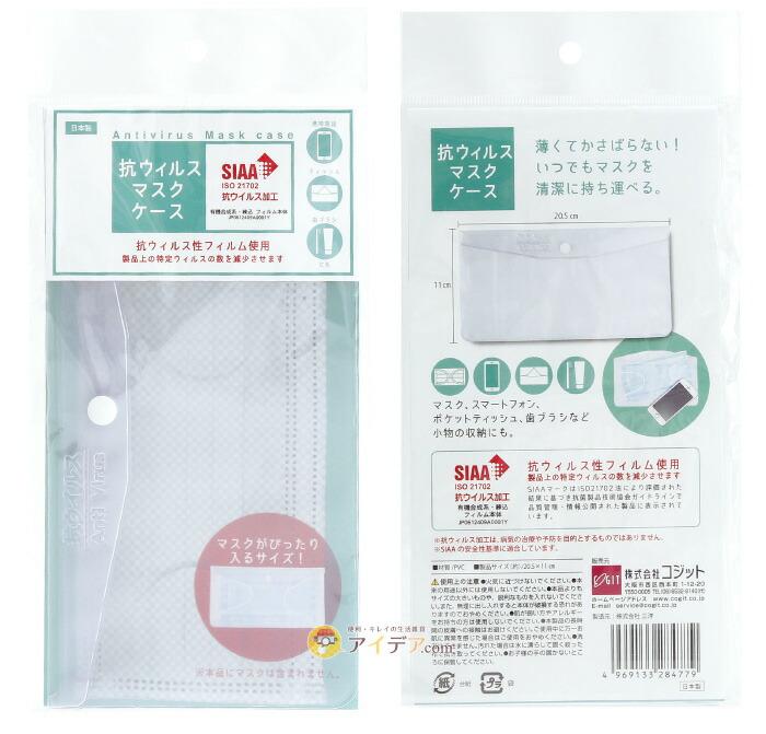抗ウイルス マスクケース:パッケージ