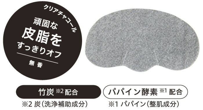 酵素配合角栓バスターシートパック:頑固な皮脂をすっきりオフ