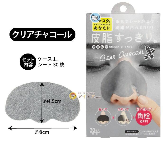 酵素配合角栓バスターシートパック:クリアチャコール