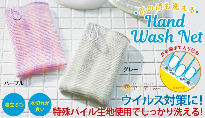爪の間も洗えるハンドウォッシュネット[コジット]