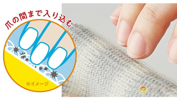 爪の間も洗えるハンドウォッシュネット:爪の間まで入り込む