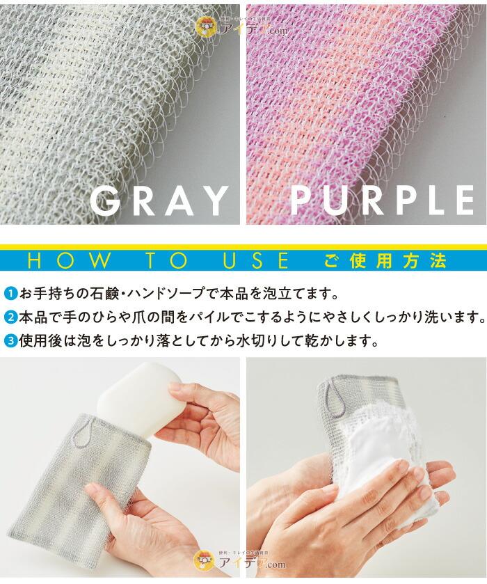 爪の間も洗えるハンドウォッシュネット:ご使用方法