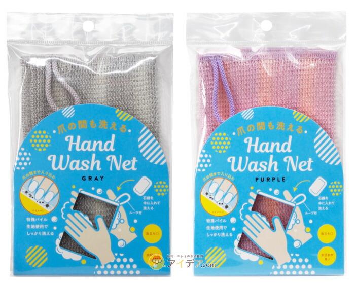 爪の間も洗えるハンドウォッシュネット:パッケージ