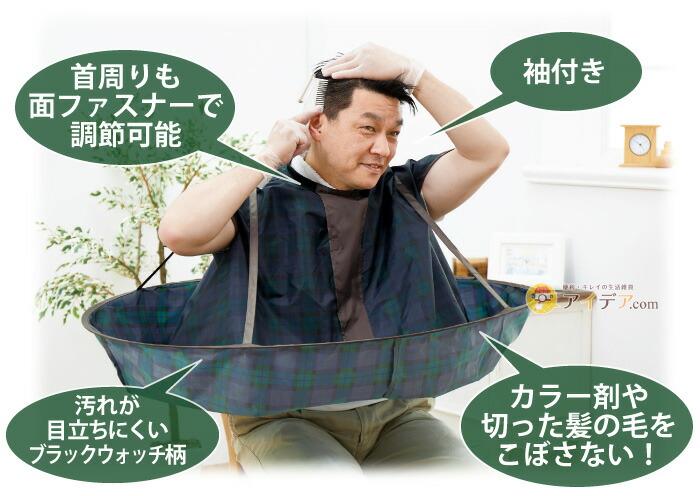 ジャンボ散髪マント(毛染兼用):切った髪の毛をこぼさない
