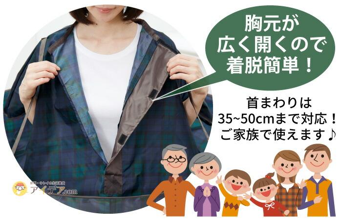 ジャンボ散髪マント(毛染兼用):胸元が広く開くので着脱簡単