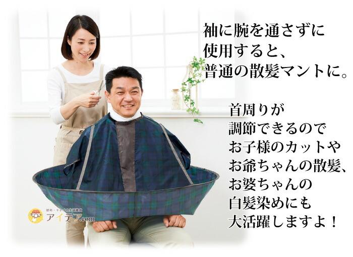 ジャンボ散髪マント(毛染兼用):腕を通さずに使用すれば普通の散髪マントに