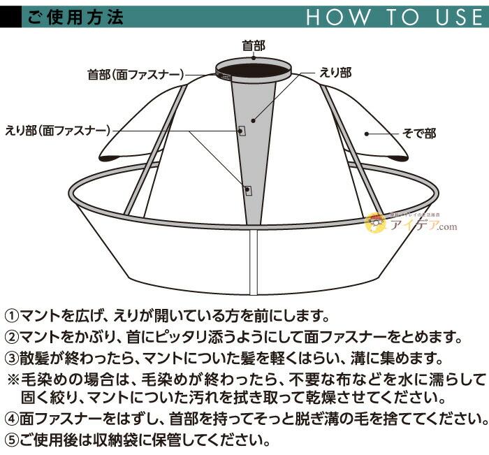 ジャンボ散髪マント(毛染兼用):ご使用方法