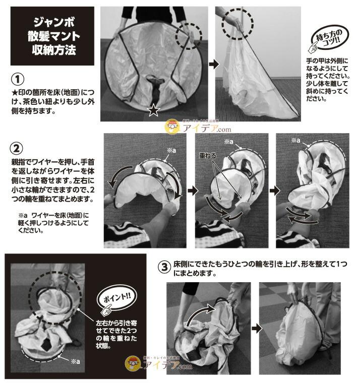 ジャンボ散髪マント(毛染兼用):たたみ方