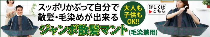 ジャンボ散髪マント(毛染兼用)