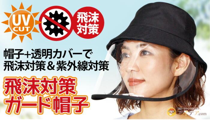 飛沫対策ガード帽子[コジット]