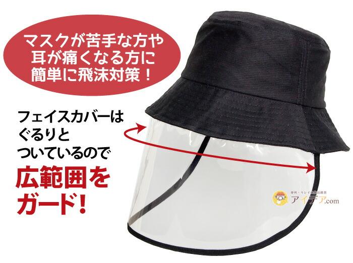 飛沫対策ガード帽子:広範囲をガード