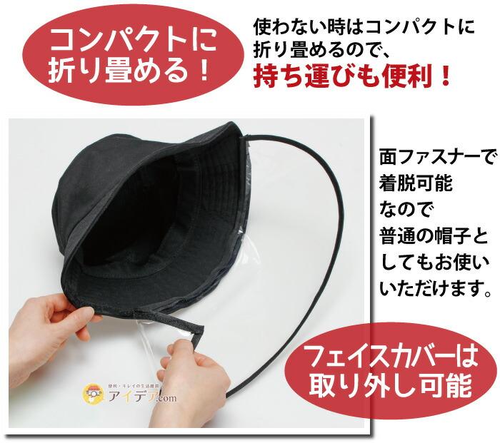 飛沫対策ガード帽子:フェイスカバー