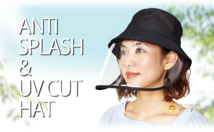 飛沫対策ガード帽子:イメージ