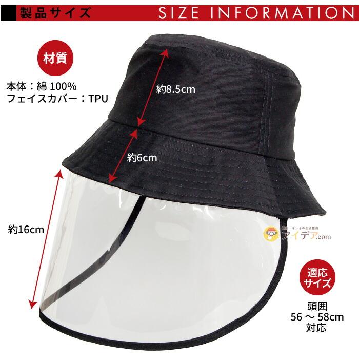 飛沫対策ガード帽子:サイズ