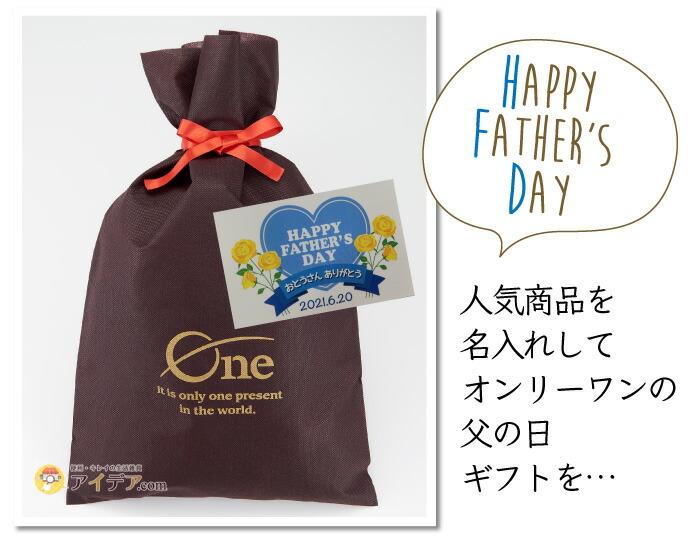 【父の日限定】名入れキャップOne刺繍入り:イメージ