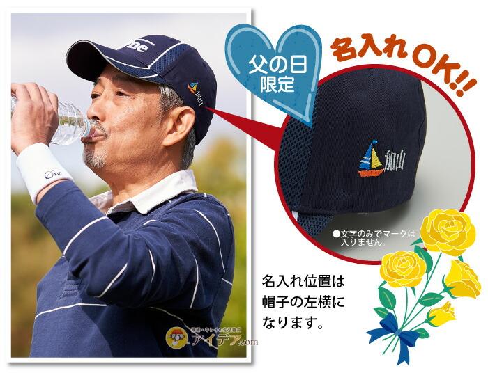 【父の日限定】名入れキャップOne刺繍入り:名入れOK