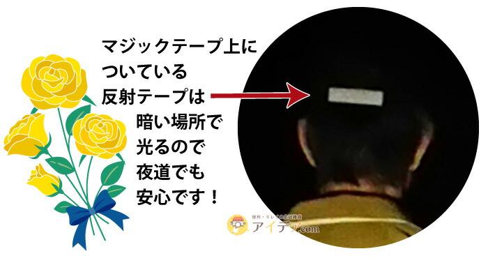【父の日限定】名入れキャップOne刺繍入り:反射テープ