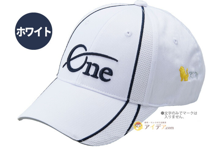 【父の日限定】名入れキャップOne刺繍入り:ホワイト