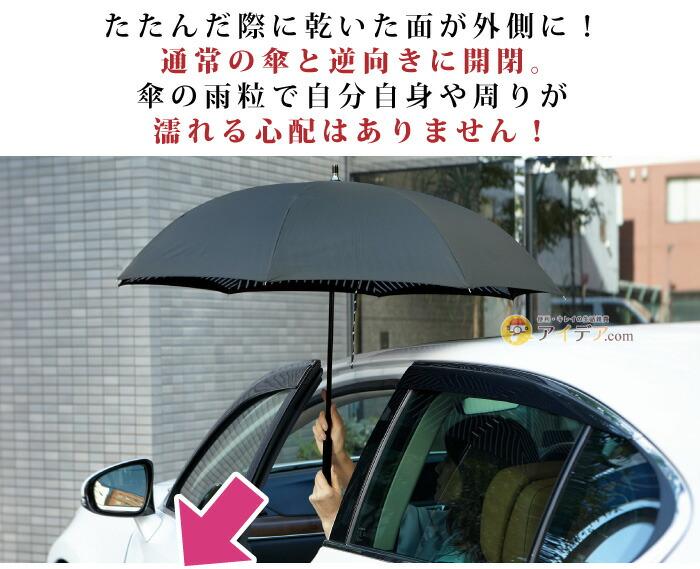 ヌレーヌリバース傘 収納ポーチ付き:通常の傘とは逆向きに開閉するので傘の雨粒で濡れる心配はありません!