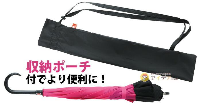 ヌレーヌリバース傘 収納ポーチ付き:収納ポーチ付きでより便利に