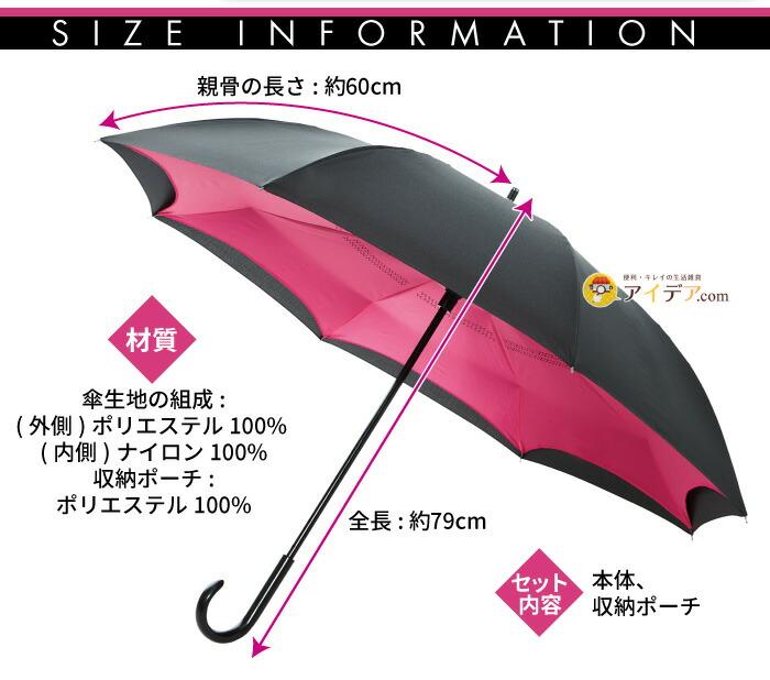 ヌレーヌリバース傘 収納ポーチ付き:サイズ