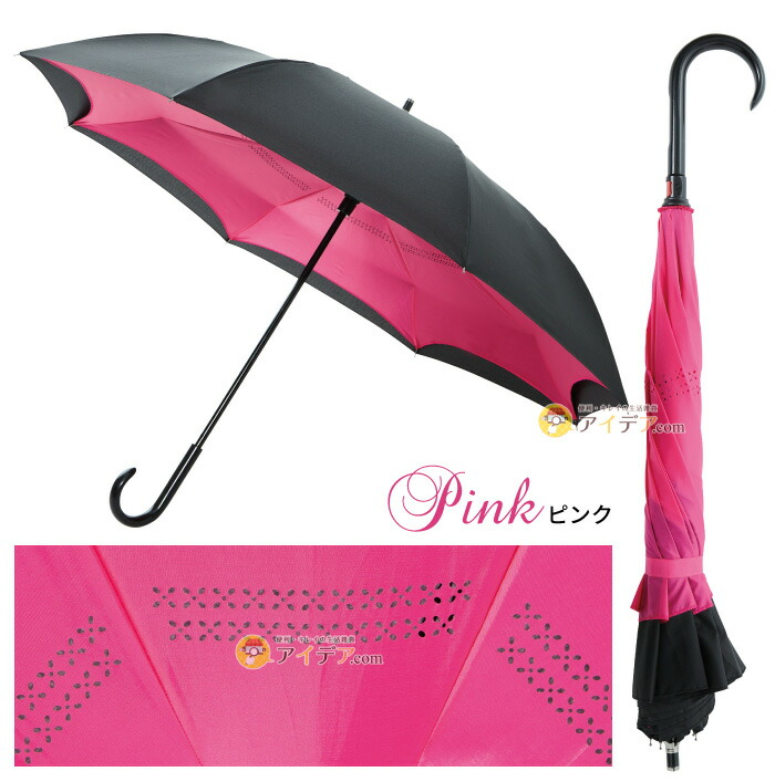 ヌレーヌリバース傘 収納ポーチ付き:ピンク