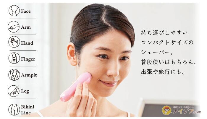 美容シェーバーチョイソリーナ:持ち運びしやすいコンパクトサイズのシェーバー