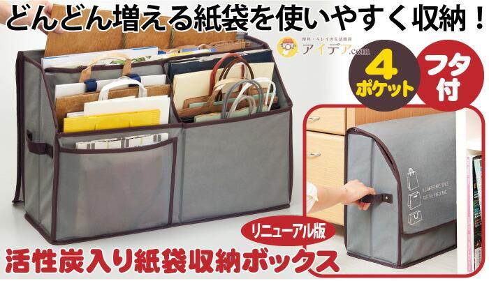 活性炭入り紙袋収納ボックス[コジット]