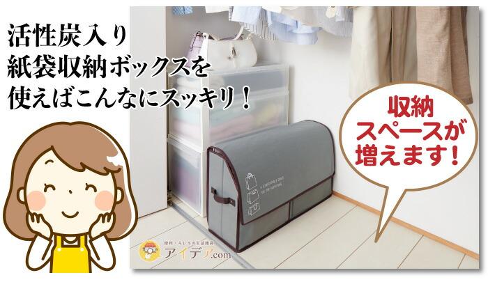 活性炭入り紙袋収納ボックス:スッキリ収納