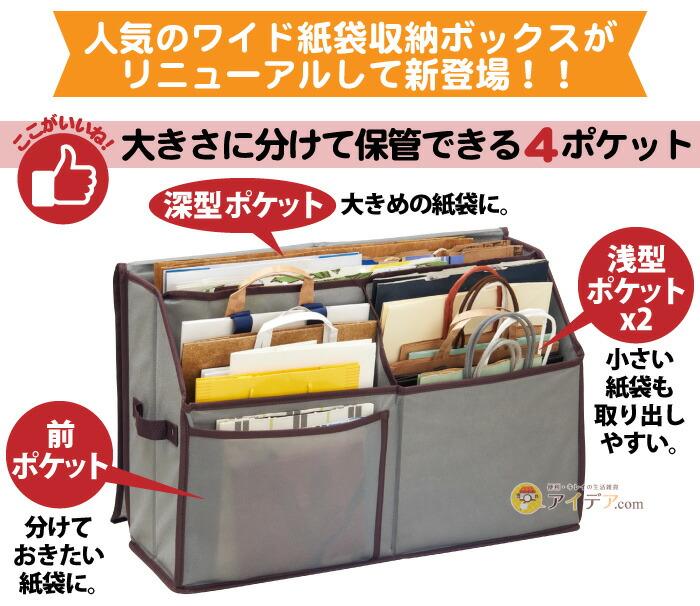活性炭入り紙袋収納ボックス:大きさに合わせて保管できる4つのポケット