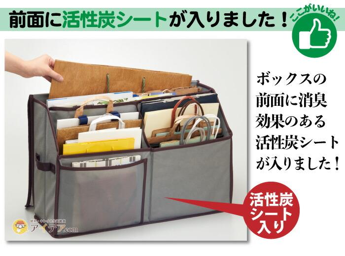 活性炭入り紙袋収納ボックス:活性炭シート入り