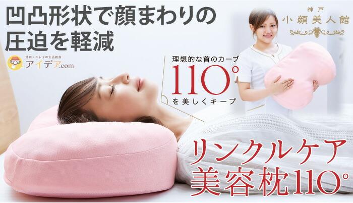 リンクルケア美容枕110゜[コジット]