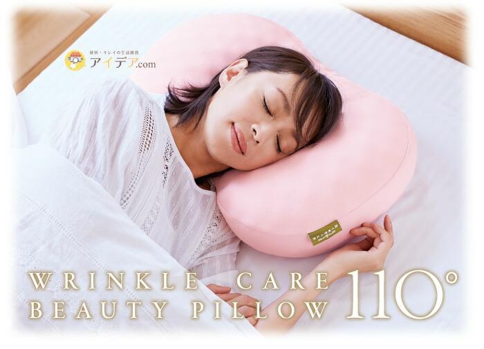 リンクルケア美容枕110:使用イメージ