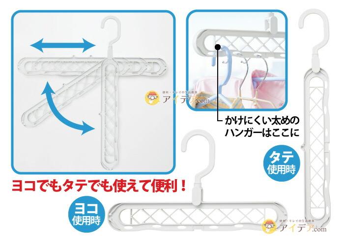 収納上手スライディングハンガー(2本組):タテ・ヨコ自由自在!