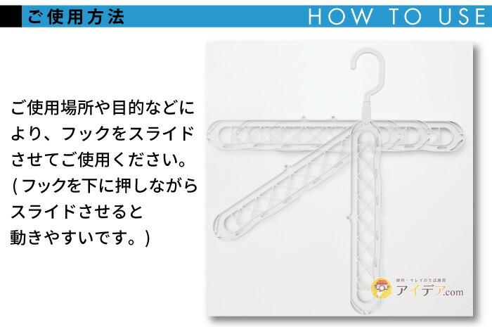 収納上手スライディングハンガー(2本組):ご使用方法
