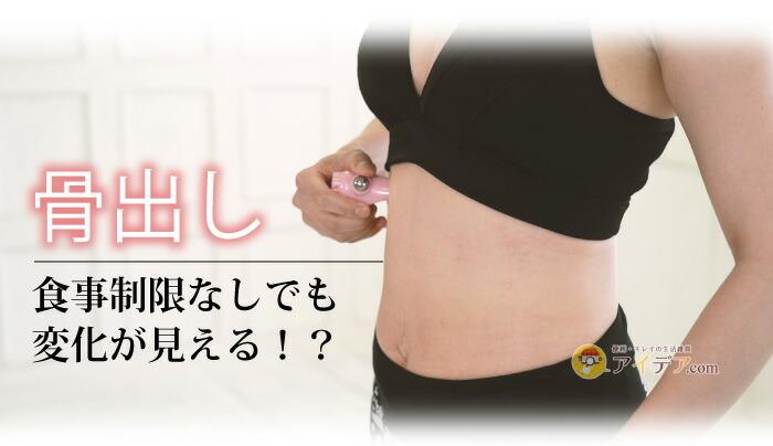 骨出しうさぎカッサ(Body):食事制限なしでも変化が見える!?