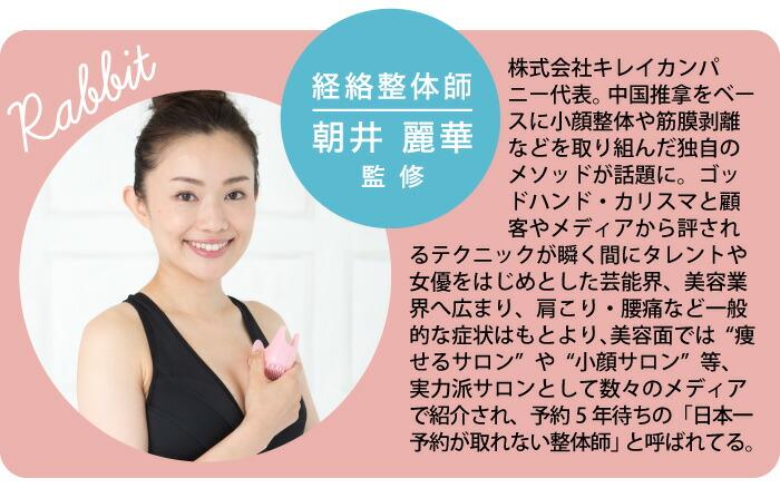 骨出しうさぎカッサ(Body):経絡整体師・朝井 麗華さん監修