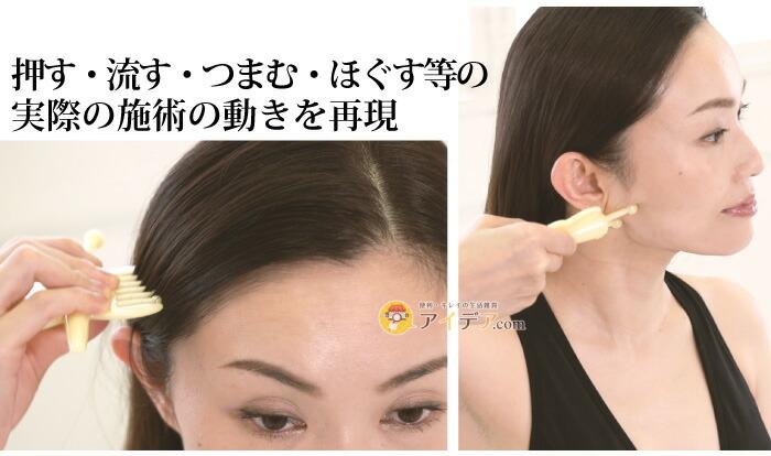 骨出しちょうちょカッサ(Face):押す・流す・つまむ・ほぐす等の実際の施術の動きを再現