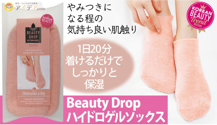 Beauty Drop ハイドロゲルソックス[コジット]