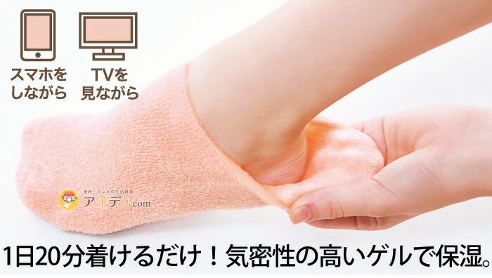 Beauty Drop ハイドロゲルソックス:1日20分着けるだけ!気密性の高いゲルで保湿。