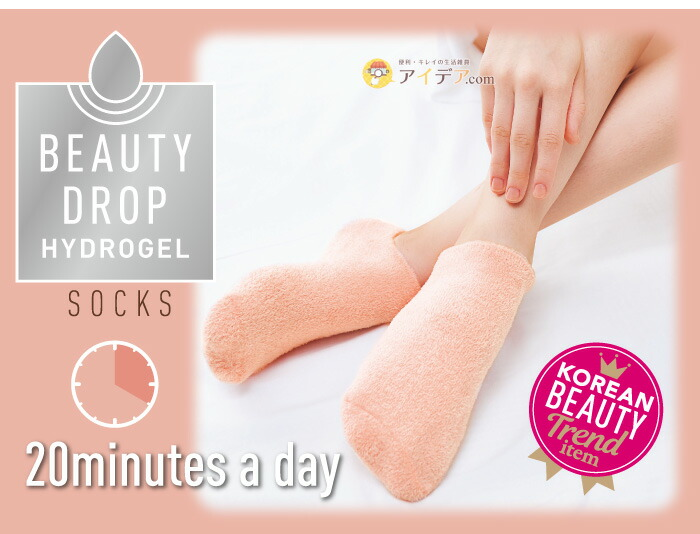 Beauty Drop ハイドロゲルソックス:パッケージ