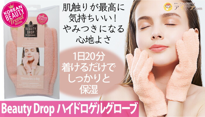Beauty Drop ハイドロゲルグローブ[コジット]