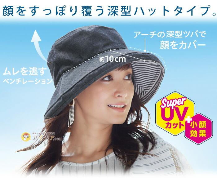 髪型ふんわりUVツバ広デニムハット:顔をすっぽり覆う深型ハットタイプ