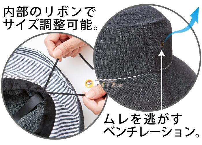 髪型ふんわりUVツバ広デニムハット:サイズ調整可能