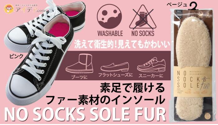 NO SOCKS SOLE FUR[コジット]