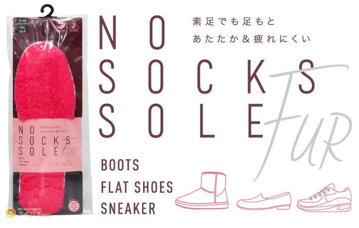 NO SOCKS SOLE FUR:素足でも足元あたたか&疲れにくい