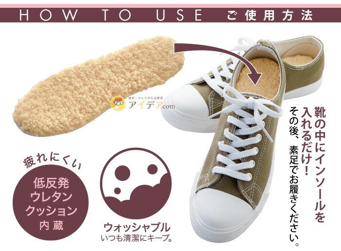 NO SOCKS SOLE FUR:ご使用方法